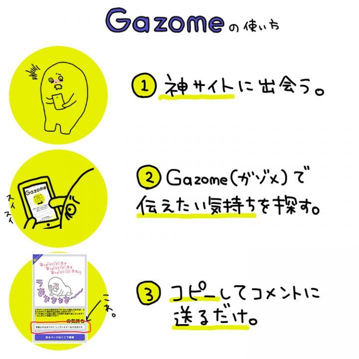 Gazome