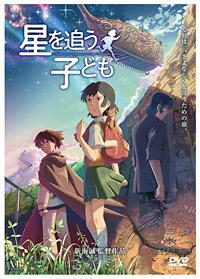 「星を追う子ども」Blu-ray、DVDジャケット (C)Makoto Shinkai/CMMMY