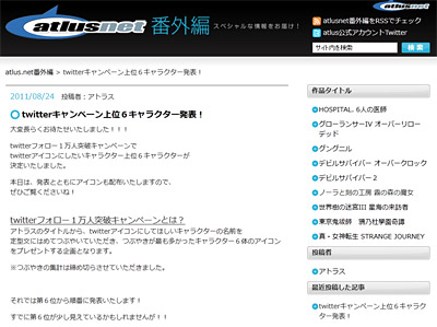 twitterキャンペーン上位6キャラクター発表! - atlus.net番外編