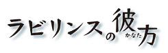 「ラビリンスの彼方」ロゴ(C)Konami Digital Entertainment