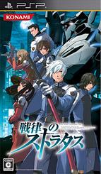 「戦律のストラタス」パッケージ画像 (C)Konami Digital Entertainment