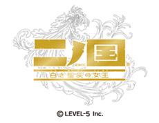 「二ノ国 白き聖灰の女王」ロゴ (C)LEVEL-5 Inc.