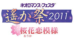 「ネオロマンス・フェスタ 遙か祭2011 ~桜花恋模様~」ロゴ