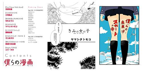 「僕らの漫画」スクリーンショット (C) 「僕らの漫画」制作委員会
