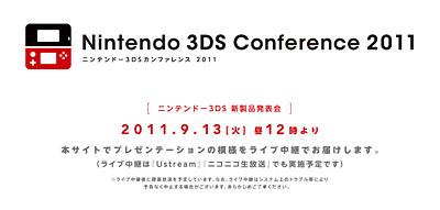 ニンテンドー3DSカンファレンス 2011 (C)Nintendo