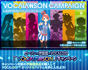 「ローソン×伊藤園×VOCALOID「VOCALAWSON」キャンペーン」 (C)2011 Crypton Future Media, Inc. All rights reserved. (C)2011 INTERNET Co., Ltd. All rights reserved. (C)2011 FUJITV KIDS/YAMAHA CORPORATION All rights reserved.