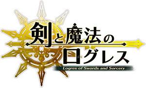 「剣と魔法のログレス」ロゴ (C)Marvelous Entertainment Inc. Aiming Inc.