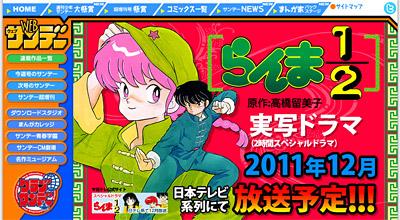Webサンデー 特設ページ「スペシャルドラマ「らんま1/2」」