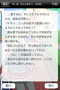 「もっと!添い寝カノジョ」シナリオモード 久藤ルナ(CV:大亀あすか) (C)Visualworks