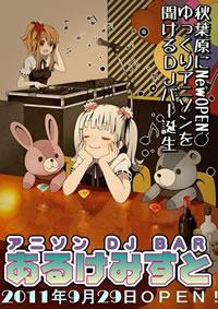 アニメソング DJ BAR「あるけみすと」