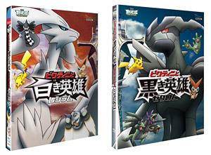 劇場版ポケットモンスター ベストウィッシュ「ビクティニと黒き英雄 ゼクロム」「ビクティニと白き英雄 レシラム」Blu-rayパッケージ (C)Nintendo・Creatures・GAME FREAK・TV Tokyo・ShoPro・JR Kikaku (C)Pokémon (C)2011ピカチュウプロジェクト