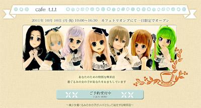 「着ぐるみ喫茶 Cafe t.t.t」公式サイト