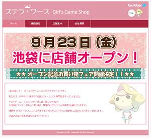 女性向けゲームソフト専門店「ステラワース」公式サイト