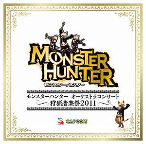 「モンスターハンターオーケストラコンサート~狩猟音楽祭2011~」 ※画像は製作中のイメージです。 (C) CAPCOM CO., LTD. 2011 ALL RIGHTS RESERVED.