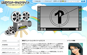 練馬アニメーションサイト