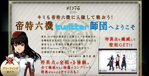 「戦律のストラタス」Twitterキャンペーン (C)2011 Konami Digital Entertainment