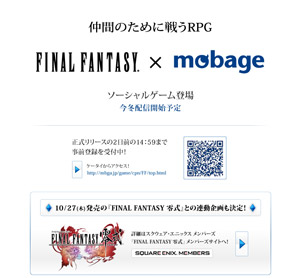 仲間のために戦うRPG FINAL FANTASY×mobage