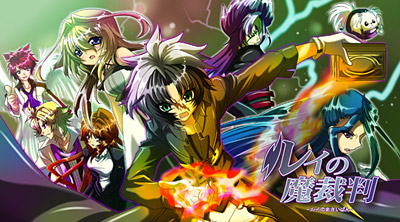 オリジナルドラマCD「ルイの魔裁判」メインビジュアル (C)2011 CUCURI.Co.,Ltd.