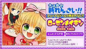 「ローゼンメイデン dolls talk」まんが・かるき春 原作・PEACH-PIT