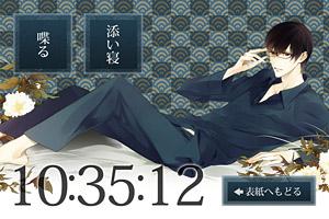 「添い寝カレシ ~週刊添い寝CD ver.~」Vol/01 翔(CV:平川大輔) (C)Visualworks (C)BlackButterfly