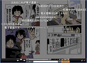 「ニコニコ静画(電子書籍)」 PC での閲覧画面