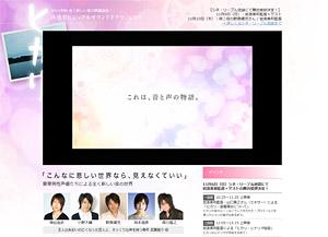 体感型ビジュアルサウンドドラマ「ヒカリ」公式サイト