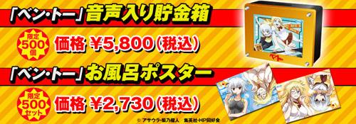 ファミマ.com アニメ「ベン・トー」オリジナルグッズ (C)アサウラ・柴乃櫂人/集英社・HP同好会