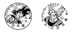 「ドラゴンボール改」特別日付印 (C)バードスタジオ/集英社・フジテレビ・ 東映アニメーション