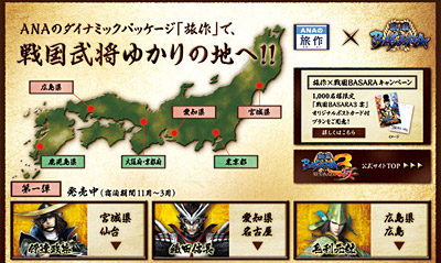 旅作×戦国BASARA いざ!旅へ! (C) CAPCOM CO., LTD. ALL RIGHTS RESERVED.