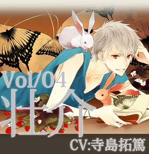 壮介(CV:寺島拓篤)「添い寝カレシ -週刊添い寝CD ver.- (C)Visualworks (C)BlackButterfly