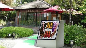 「戦国BASARA 大江戸温泉の宴」足軽の湯