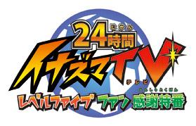 「日本縦断イナズマウルトラクイズ」ロゴ