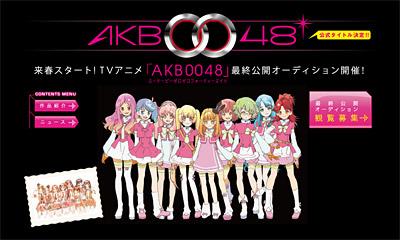 AKB0048 公式サイト