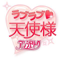 「ラブラブ・天使様 ~アンジェリーク~」ロゴ (C)2011 コーエーテクモゲームス All rights reserved.