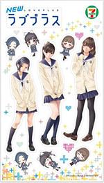 NEWラブプラス セブンスポット特製ステッカー (C)Konami Digital Entertainment