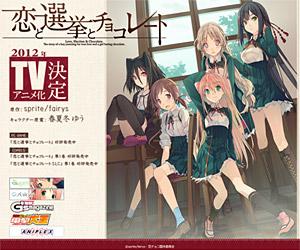 アニメ「恋と選挙とチョコレート」公式サイト