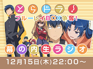 間島淳司 喜多村英梨 『とらドラ!』ブルーレイBOX争奪!幕の内生ラジオ
