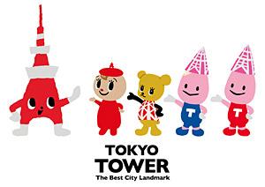東京タワーキャラクター新ブランド「T333T(ティー・スリー・テイー)」 (C) TOKYO TOWER / play set products / T-ENTAMEDIA