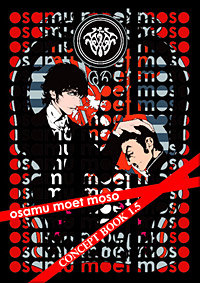 osamu moet moso CONCEPT BOOK 1.5 表紙画像 (c)TezukaProductions designed by KURAHANA Chinatsu