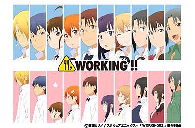 アニメ「WORKING´!!」 (C)高津カリノ/スクウェアエニックス・「WORKING!!2」製作委員会