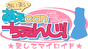OVA『萌えCanちぇんじ!』ロゴ (C)Ambition
