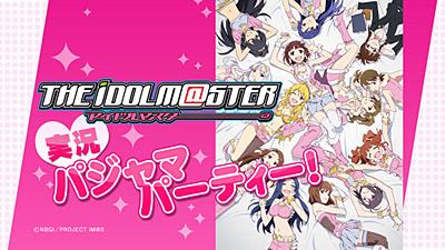 アニメ「アイドルマスター」【最終回】実況パジャマパーティー! (C) NBGI/PROJECT iM@S