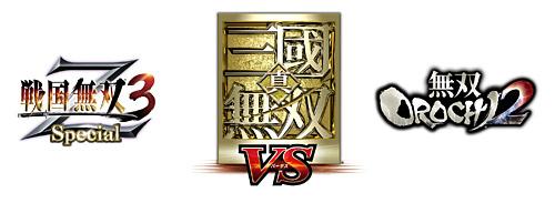 『戦国無双』、『真・三國無双』、『無双OROCHI』ロゴ