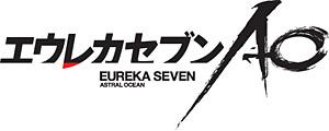 「エウレカセブンAO」ロゴ (C)2012 BONES/Project EUREKA AO・MBS