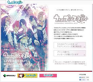 「うたの☆プリンスさまっ♪」 live&debut memorial2012 特設ページ (C)早乙女学園