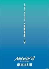 「ヱヴァンゲリヲン新劇場版:Q」 (C)カラー