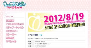 うたの☆プリンスさまっ♪マジLOVE1000% 公式サイト (C)UTA☆PRI PROJECT