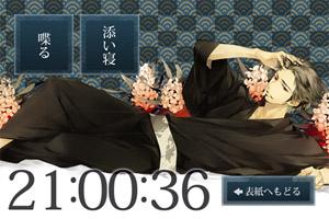 「添い寝カレシ ~週刊添い寝CD ver.~」Vol/07 誠(CV:黒田崇矢) (C)Visualworks (C)BlackButterfly