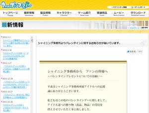 最新情報 - うたの☆プリンスさまっ♪ - シャイニング事務所よりバレンタインに関するお知らせが届いています。