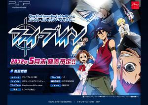PlayStationPortable専用ソフト『ファイ・ブレイン(仮)』ティザーサイト (C) ARC SYSTEM WORKS  (C) サンライズ/NHK・NEP